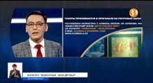 """Embedded thumbnail for В Казахстане стартовал конкурс """"Животные - мои друзья!"""""""