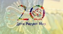 "Embedded thumbnail for ""Дети рисуют мир"" - 20 лет! Поздравляет Аида Кауменова"