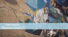 "Embedded thumbnail for ""Муралы Алматы"", 2016 г. Краткий обзор"