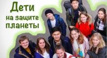 Embedded thumbnail for Что думают дети об экологических проблемах?
