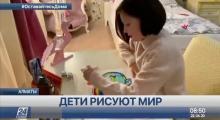 Embedded thumbnail for Дети Казахстана - в поддержку всех борцов с пандемией коронавируса