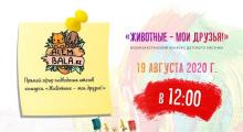 """Embedded thumbnail for ПРЯМОЙ ЭФИР по конкурсу """"Животные - мои друзья!"""""""