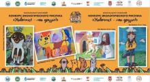 "Embedded thumbnail for О победителях конкурса ""Животные - мои друзья"" CКО"