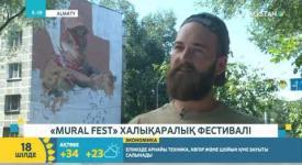 "Embedded thumbnail for В Алматы проходит Международный Фестиваль ""MURAL FEST"" (каз.)"