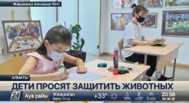 Embedded thumbnail for Казахстанские дети выступают в защиту животных