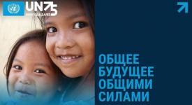 Embedded thumbnail for Общее будущее общими силами. Приурочено к 75-летию ООН!