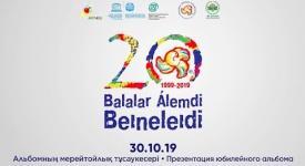 Embedded thumbnail for Весь октябрь 2019 года - на всех экранах г. Алматы!